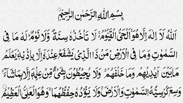 ayatul_kursi_arabic.jpg
