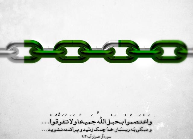 İslamî Vahdet, Mezheplerin Yakınlaştırılması ve  Daru't-Takrîb