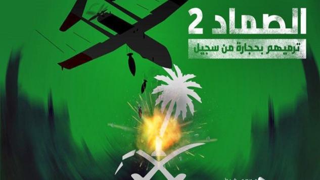 Bütün Suudi Arabistan Yemen'in hedefinde: Sammad-1'in uzantısı… Sammad-2 İHA'ları width=