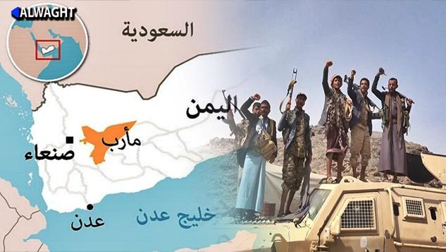 Suudi Koalisyonu'nun Ma'rib'de son nefesleri