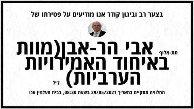 ÖZEL: İsrail Uzay Ajansı'nın eski başkanı Avi Har Evin Dubai'de direnişçiler tarafından öldürüldü width=